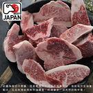 【超值免運】頂級日本黑毛和牛NG牛排2包組(300公克/1包)
