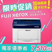 【限時獨家優惠省7510元】FujiXerox DocuPrint P355d 黑白網路雷射印表機