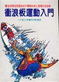 (二手書)衝浪板運動入門