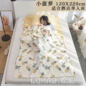 旅行酒店隔臟睡袋成人室內賓館單雙人被套便攜式出差旅遊床單純棉 樂活生活館