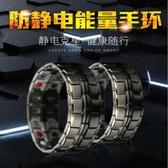 防靜電手環無線人體靜電消除器鈦鋼手鍊能量平衡手腕帶防水抗輻射 雙11