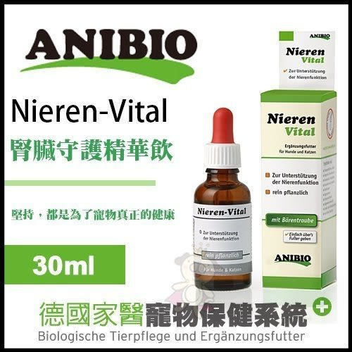 *WANG*德國家醫ANIBIO《Nieren Vital 腎臟守護精華飲》30ml
