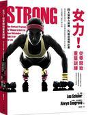 女力!從零開始重量訓練:4大類肌力訓練X9 階段週期計畫,專業教練這麼做、基礎健...