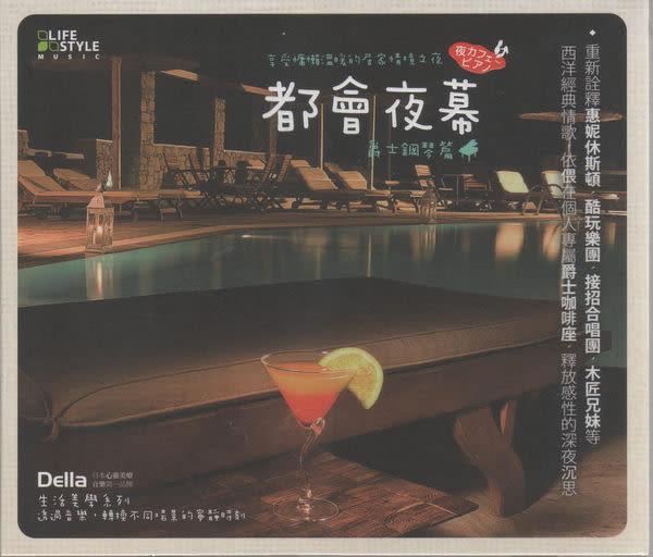 原大 都會夜幕 爵士鋼琴篇 CD  (購潮8)