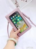 可觸屏手機包2021新款斜挎包女簡約豎款通用甜美迷你小包包零錢包 美物生活館
