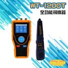 高雄/台南/屏東監視器 WT-1200T 全功能尋線器 2.4吋螢幕 支援測量線路斷點位置 線路測試 短路斷線