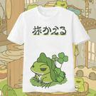 T恤 旅行青蛙t恤短袖男女佛系養蛙遊戲圖...