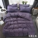 床包組床單三件套學生宿舍單人純色棉質床上用品單件被套1.8m2.0米四件套LXY7285『毛菇小象』