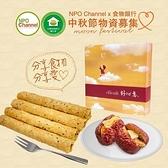 【南紡購物中心】《NPOchannelx食物銀行聯合會》中秋集食送愛_好心意禮盒