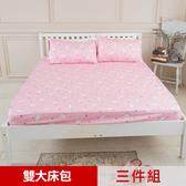 【米夢家居】台灣製造100%精梳純棉雙人加大6尺床包三件組-北極熊粉紅