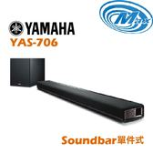 《麥士音響》 YAMAHA山葉 單件式Soundbar YAS-706