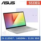 ASUS VivoBook S15 S533EQ-0078W1135G7 幻彩白 (i5-1135G7/16GB DDR4/512G SSD/MX350 2G)