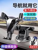 車載手機支架吸盤式支撐汽車用導航萬能型貨車車上中控臺車內用品 快速出貨