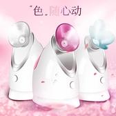 蒸臉器納米噴霧補水儀蒸面器熱噴機美容儀家用新款蒸臉儀神器 黛尼時尚精品