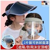 【南紡購物中心】親子兒童防飛沫面罩遮陽帽