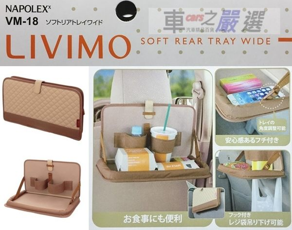 車之嚴選 cars_go 汽車用品【VM-18】日本NAPOLEX米色格紋多功能車內後座椅背便利餐盤架餐飲架置物架