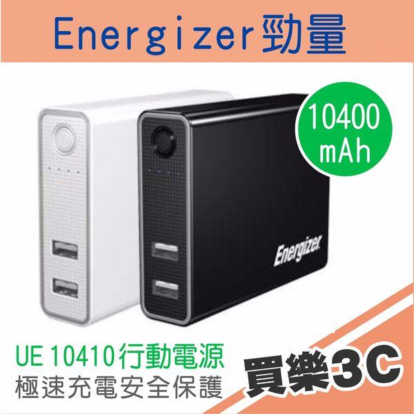 勁量 Energizer UE10410 行動電源 10400mAh,5V/1A、5V/2.1A 雙輸出充電孔,雙孔USB,席德曼代理