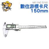 《精準儀錶旗艦店》不銹鋼遊標卡尺 150mm 防潑水 防油 單位轉換 mm/inch  MIT-DVC-S150