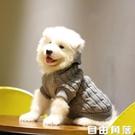 狗狗衣服裝泰迪比熊博美貴賓雪納瑞寵物貓咪小型犬毛衣保暖衣  自由角落