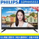《促銷+送4K HDMI線》Philips飛利浦 32吋32PHH5553 HD液晶顯示器(附視訊盒)