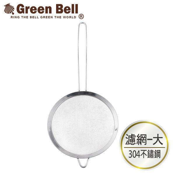 【GREEN BELL綠貝】Silvery304不鏽鋼多用途濾網-大(18cm)廚具/料理用具/濾油/火鍋網/濾雜質網