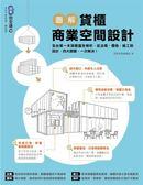 圖解貨櫃商業空間設計:全台第一本貨櫃屋全解析,從法規、價格、施工到設計,四大關..