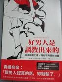 【書寶二手書T3/兩性關係_NBT】好男人是調教出來的_蕾貝卡‧愛柯勒