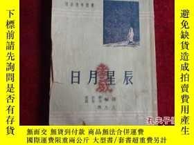 二手書博民逛書店罕見日月星辰Y9495 葉至善 葉至美 開明書店 出版1951