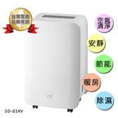 【尚朋堂】台灣製 除濕輪除濕機【空氣清淨+除濕 2合1】(SD-014V) 簡單生活館