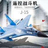 遙控飛機航拍滑翔機航模飛機玩具固定翼成人兒童超大號戰鬥無人機