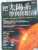 【書寶二手書T1/少年童書_DWA】把太陽系帶到你眼前:最尖端科技、獵取最真實影像,匯集最