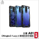 【Ringke】 三星 A51 Fusion X 軍規 防摔 手機殼 透明背板 四角背蓋 防刮 防撞 保護殼