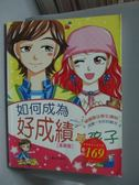 【書寶二手書T7/少年童書_QJD】如何成為好成績的孩子_魯靜海