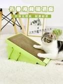 貓抓板磨爪器貓爪板貓抓板窩貓抓墊貓耐磨貓咪玩具用品瓦楞紙貓窩【快速出貨】