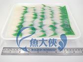 1A3A【魚大俠】SD032生食級紋甲花枝生魚片(約30-32片/800g/盤)