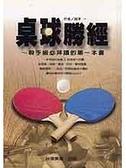 二手書博民逛書店 《桌球勝經》 R2Y ISBN:9578262078│鈴木一