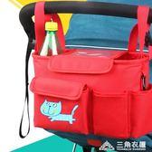 嬰兒手推車掛包童車掛袋收納袋掛鉤包傘車高景觀置物袋嬰兒車掛包ATF  三角衣櫃