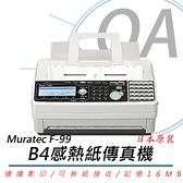 【高士資訊】Muratec 村田 F-99 B4 感熱式 傳真機 F99 取代F-88 日本原裝