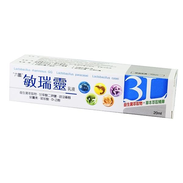 六鵬 敏瑞靈乳液(20ml/條)x1