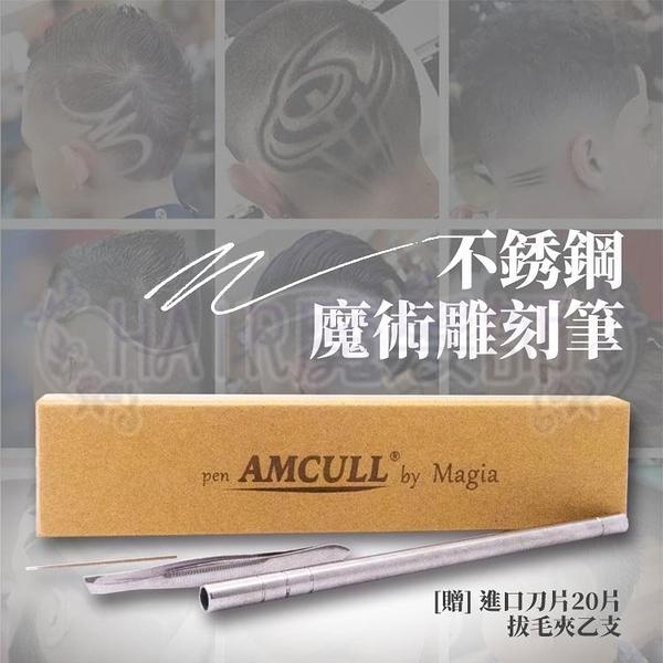 (刀片賣場)*買2盒送一盒*不銹鋼魔術雕刻筆刀片10片(1片可分成2片使用)海豚流線型/雕刻雕髮