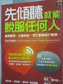 【書寶二手書T6/財經企管_HKN】先傾聽就能說服任何人_馬克.葛斯登