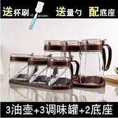廚房用品玻璃調料盒鹽罐調味罐家用油壺罐子調味瓶組合套裝 - 風尚3C