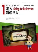 電影必修課(1):進入影像世界