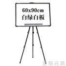 卡文白板雙面磁性三腳支架式行動黑板60*90辦公家用寫字板WD 至簡元素