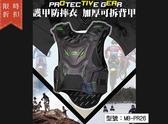 【尋寶趣】MotoBoy 護甲防摔衣 網眼盔甲龜甲 加厚可拆背甲 重機/摩托車/賽車/越野  MB-PR26
