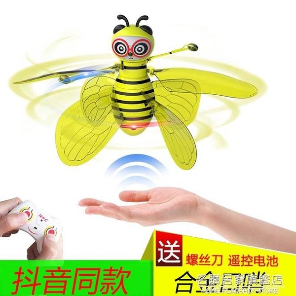 會飛的小仙女感應飛行器彩球懸浮兒童遙控飛機玩具抖音同款男女孩 名購館品