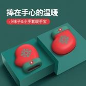 廠家直供暖手寶充電寶 USB迷你充電智慧暖寶寶年貨暖手寶 可定制隨身攜帶移動電源