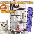 📣此商品48小時內快速出貨🚀》dyy》CSN系列寵物貓籠子貓別墅 貓籠- 大號兩疊三(限宅配)