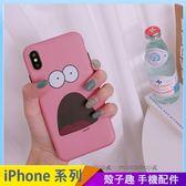 卡通塗鴉 iPhone iX i7 i8 i6 i6s plus 手機殼 驚訝表情 全包邊軟殼 保護殼保護套 防摔殼