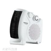 電暖器 取暖器電暖風機小太陽電暖氣家用節能迷你小型辦公浴室熱風電暖器WJ 【米家科技】